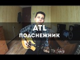 ATL - Подснежник (cover by Bekmetov)