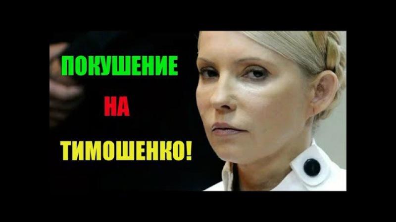 В Киеве было покушение на Юлю Тимошенко | Ukraine-DIY