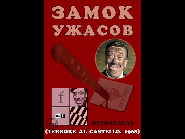 Замок ужасов Туз пик Комедия Франция Италия 1968 Фернандель