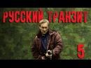 Русский транзит - 5 серия (1994)