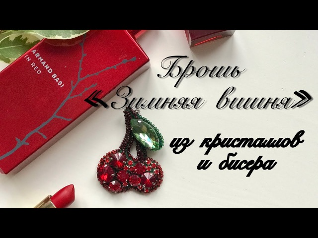 Брошь «Зимняя вишня» своими руками | Как сделать брошку из кристаллов, бисера | Winter cherry brooch