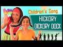 ♫♪ HICKORY DICKORY DOCK ♫♪ childrens song with dance and lyrics