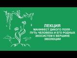 Манифест дикого поля Вилла Папирусов Сергей Зимов