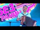Comedy Баттл Без границ DJ Баян Андрей Чулков 1 тур 24 05 2013