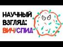 Научный взгляд: ВИЧ/СПИД