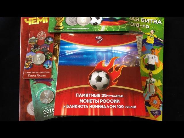 Новые альбомы для монет 25 рублей чемпионат мира по футболу 2018 (FIFA 2018)