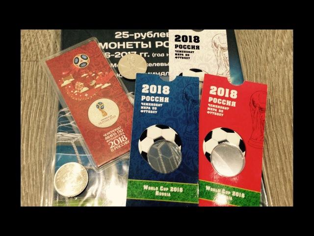 Разнообразие альбомов для монет 25 рублей Футбол 2018, FIFA 2018