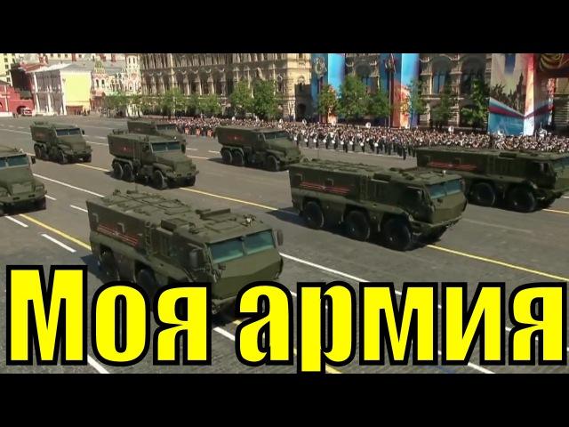 Песня Моя армия самая самая группа Непоседы Военный парад на красной площади в Москве