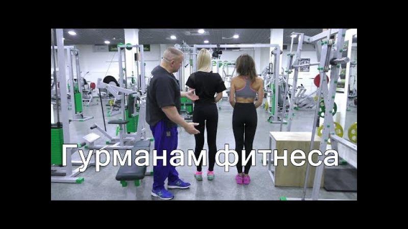 Травмы, ширина ягодичных, возрастной тренинг женщин