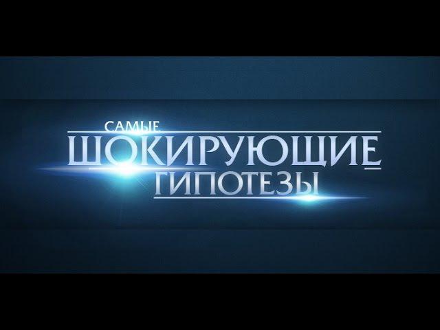 Самые шокирующие гипотезы! Выпуск 207 от 13.01.2017