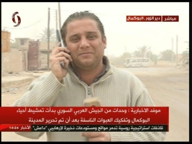 The Syrian Arab Army liberates the city of Albuqmal, which was the last bastion of the terrorist Da'ash organization