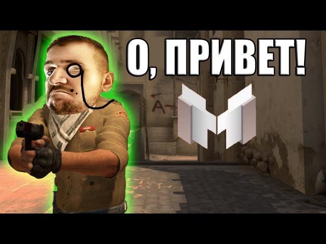 Mr. Marmok: CS GO - Лучшие моменты 1