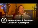 Неизвестный бенефис. Савелий Крамаров Телеканал История