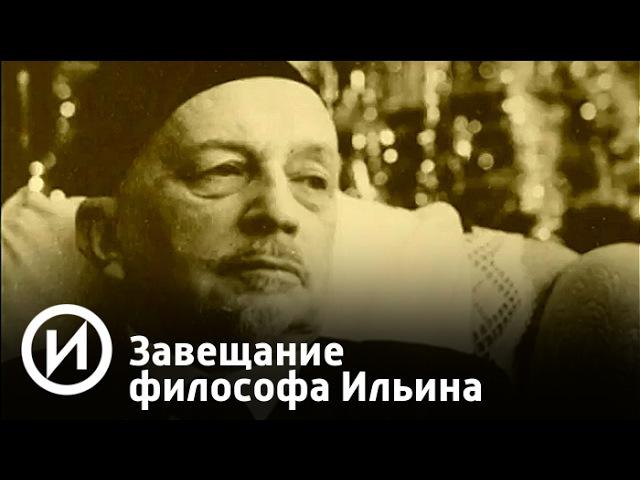 Завещание философа Ильина | Телеканал История