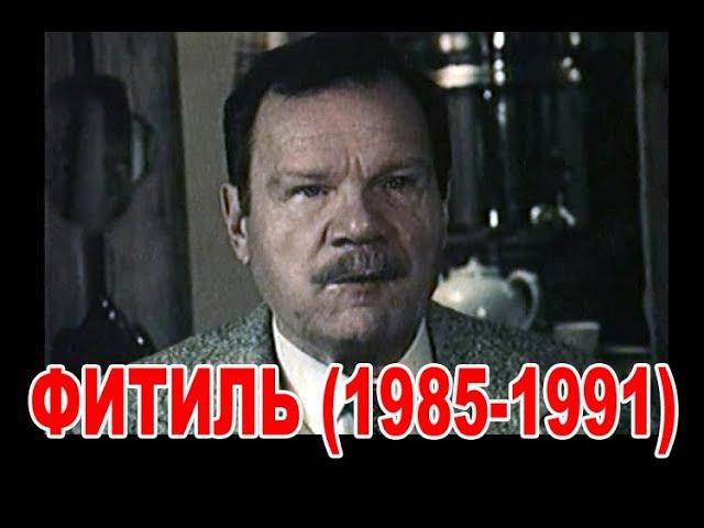 Фитиль Времена Перестройки 1985 1991 Часть 1 Сатирический Киножурнал