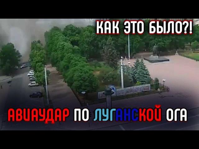 Как это было? Авиаудар ВСУ по Луганску 2 июня 2014 года