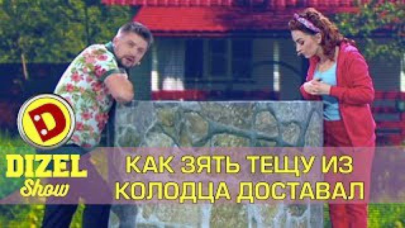Как зять тещу из колодца доставал Дизель шоу Украина