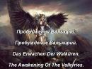 Аз ПА РИк 8 0103 Пробудження Валькірій.