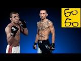 Бой Жозе Альдо  Макс Холлоуэй! Прогнозы и ставки с Павлом Бадыровым на UFC 212 (Aldo vs...
