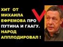 МИХАИЛ ЕФРЕМОВ ХИТ про Путина и Гаагу