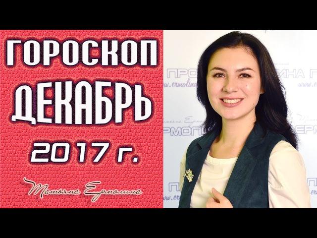 🕙 Ключ от будущего в прошлом⁉ Гороскоп на декабрь 2017 г.