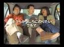 【自動車CM】NISSAN RNESSA /日産 ルネッサ 江川卓・内藤剛志・桑名正博
