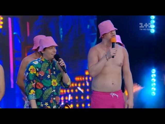 Смотреть Пародия на песню «Тает лед» от 95 квартала и президента Украины. Вечерний Квартал в Турции на ovva.tv