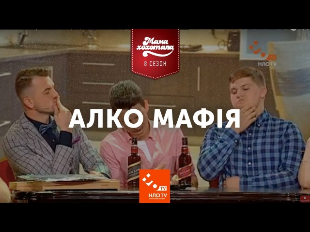 Настільна гра Алко Мафія Мамахохотала Новий сезон