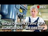 Видео маркетинг кит - Сибирская фабрика кухни