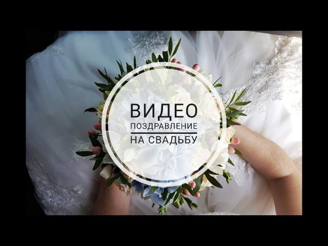 Видеопоздравление на свадьбу от друзей / Краткий курс счастливой жизни от Синалеевых