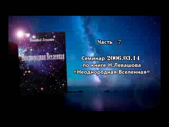 Семинар 2006.03.14 по книге Н.В.Левашова Неоднородная вселенная. Часть 7