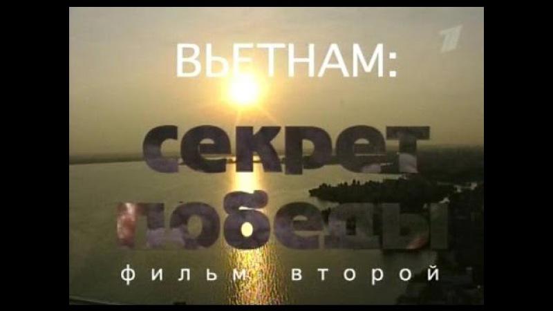 Вьетнам Секрет победы Фильм второй 2007 `Горячие точки холодной войны`