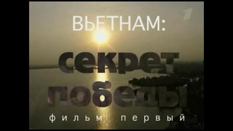 Вьетнам Секрет победы Фильм первый 2007 `Горячие точки холодной войны`