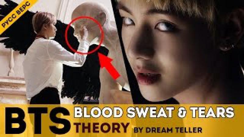 BTS BLOOD SWEAT TEARS MV ТЕОРИЯ ОТ DREAMTELLER ОЗВУЧКА ARI RANG