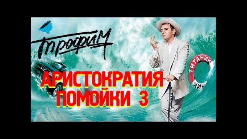 Сергей Трофимов - Аристократия помойки 3