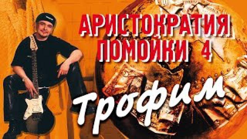 Сергей Трофимов - Аристократия помойки 4