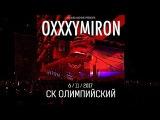 Oxxxymiron Всего лишь писатель СК Олимпийский