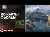 HD Карты World of Tanks- Фьорды [WOT-NEWS]