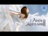 Лига Ангелов 2 ღ League of Angels 2 - Аккаунт подписчика,Ну как,так то?!