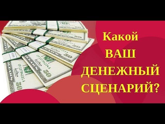 Ваш денежный сценарий