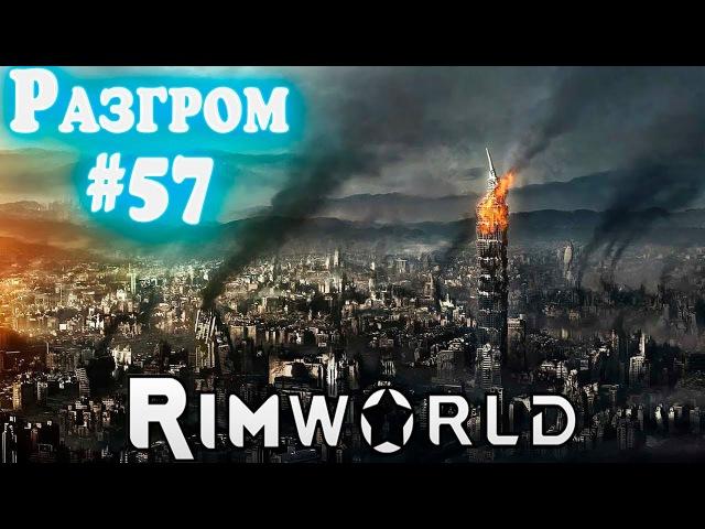 RimWorld - прохождение. Разгром и грабёж базы противника. Где добыть уран 57