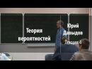 Лекция 4 Теория вероятностей Юрий Давыдов Лекториум