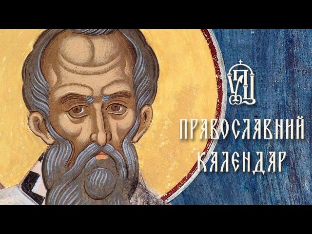Православний календар на 19 жовтня