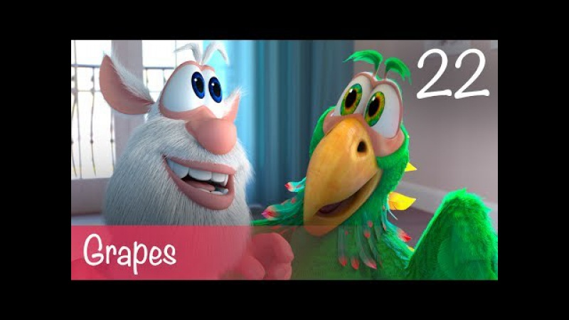 Booba - Grapes - Episode 22 - Буба - Cartoon for kids