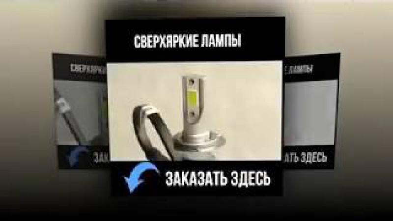 Светодиодные лампы 4Drive ЛУЧШЕ СТАНДАРТНЫХ ГАЛОГЕНОВЫХ ЛАМП Плотный белый пучок