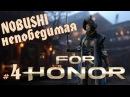 Непобедимая NOBUSHi ► For Honor 4