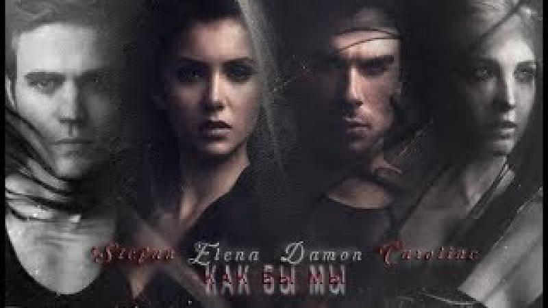 Stefan/Elena/Damon/Caroline - КАК БЫ МЫ [AU] ( часть 3 )