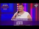 Атятя - Вечерний Квартал