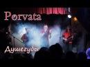 Porvata - Душегубы Banka Soundbar 24.11.2017