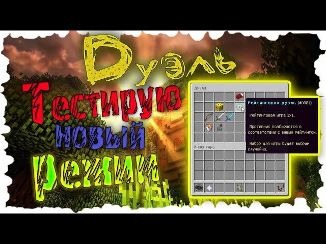 ✅ Тест нового режима Дуэли Minecraft VimeWorld с шейдерами ✅